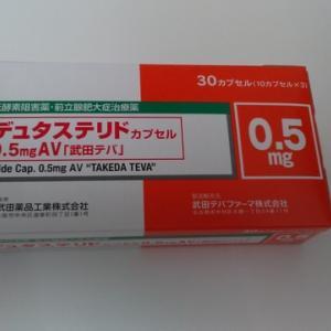 院内処方薬のデュタステリド(ザガーロと同成分)が武田テバのオーソライズドジェネリック医薬品に変更となります