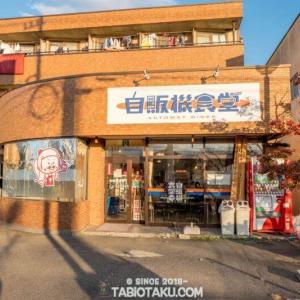 巷で話題?群馬県にあるレトロな「自販機食堂」を完全解明してきた!