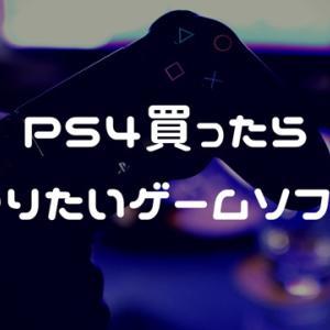PS4買ったらやってみたいゲームソフト