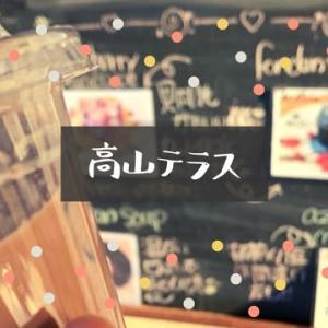 岐阜県高山市【cafe TAKAYAMA TERRACE】のタピオカドリンクを飲みながらのんびり高山観光