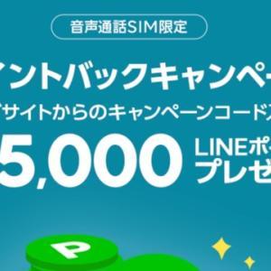 【LINEモバイル】LINEポイント5000Pキャッシュパックキャンペーンやってるよ