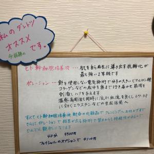 【アラフォー】3年ぶりのエステ