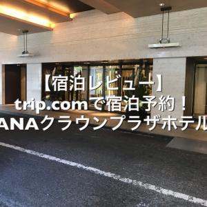【宿泊レビュー】trip.comで宿泊予約!ANAクラウンプラザホテル大阪