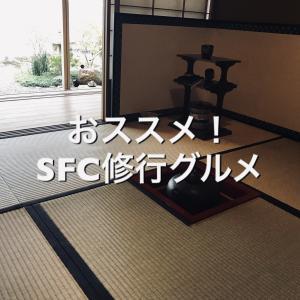 【大阪 豚まん 551蓬莱】第7弾SFC修行で是非食べてほしいグルメシリーズ