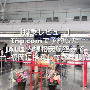 【搭乗レビュー】trip.comで予約したJAL格安航空券で仙台−福岡に搭乗してきました!