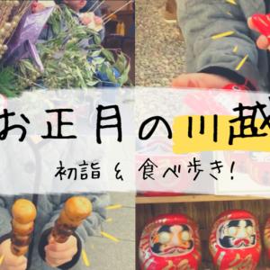 【川越】お正月の川越一番街で食べ歩き!氷川神社で初詣![埼玉観光]