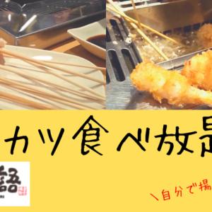 自分で揚げる串カツ!串家物語が楽しすぎた!【子連れ外食】