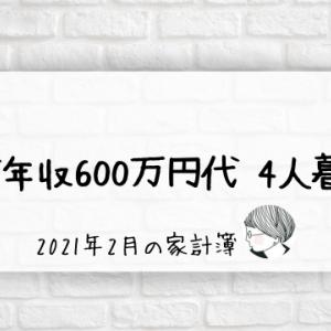 【世帯年収600万円代】4人家族の家計簿[2021年2月]