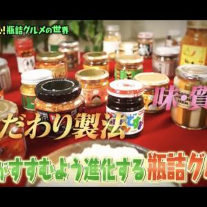 【マツコの知らない世界】食べたい瓶詰めグルメと再現ふりかけの覚え書き!