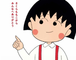 アニメ化30周年記念企画『ちびまる子ちゃん展』松屋銀座で8・8より開催