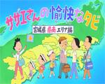 【公式オリジナルアニメ動画】サザエさんの愉快なタビin宮城(期間限定)