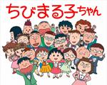 ちびまる子ちゃんアニメ監督「まる子の世界に悪人はいない、悪意が存在しない世界」