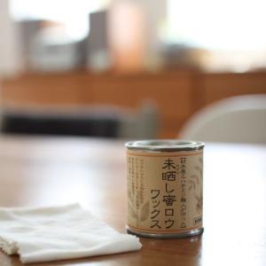 ぼちぼち大掃除を開始。まずは蜜ロウでダイニングテーブルのメンテナンス。