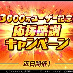 【ドラゴンボールレジェンズ】全世界3000万ユーザー突破!記念キャンペーンについて