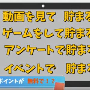 【無料】遊んで稼げるESPO(エスポ)の登録方法・稼ぎ方・出金方法!