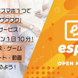 【Q&A】ESPO(エスポ)よくある質問をまとめてみた!