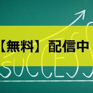 【無料】FX配信サービスの申し込み方!実績紹介中!