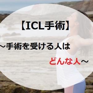 【口コミ】ICLとは?体験談を交えて語る手術を受ける人はこんな人!