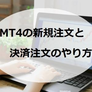 XMで使用するMT4で新規注文・決済注文する方法を解説!