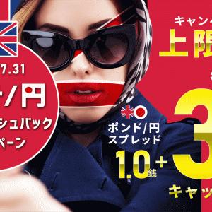 【トライオートFX】英ポンド/円取引キャッシュバックキャンペーン