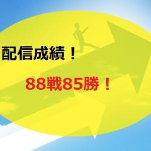 【2020.8/3~】FX無料配信サービス配信結果【88戦85勝】