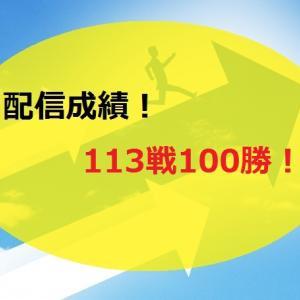 【2020.10/26~】FX無料配信サービス配信結果【113戦110勝】
