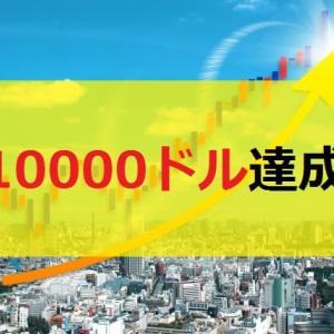100万円から億り人へ!元手は『0円』でも可能なのか?