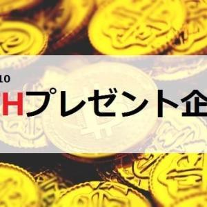 もらえる仮想通貨ETHプレゼント!全員当選達成!(2019.3.10)