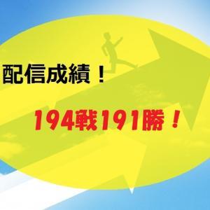 【2021.9/13~】FX無料配信サービス配信結果【194戦191勝】
