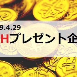 【第8回】平成最後!仮想通貨ETHプレゼント(2019.4.29)