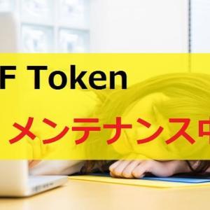 【トラブル?】SCF Tokenメンテナンス情報【通知画像あり】