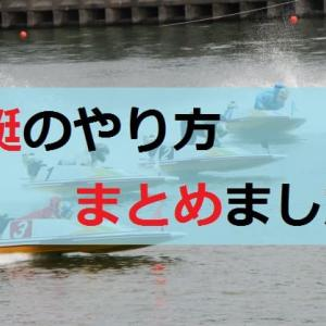 【稼ぎ方】競艇(ボートレース)のやり方をまとめました!