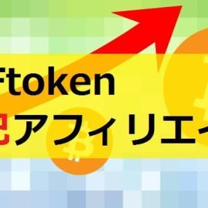 【簡単】SCFtoken(トークン)自己アフィリエイト方法