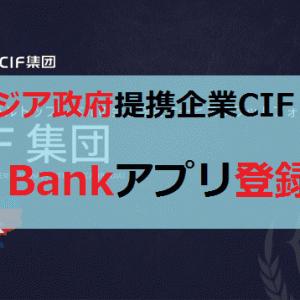 【YouBank登録】カンボジア政府提携企業CIFアプリが流行しそう