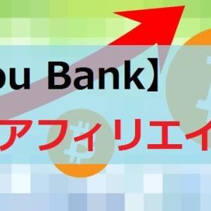 【You Bankアフィリエイト報酬】直接紹介100%&グループボーナス