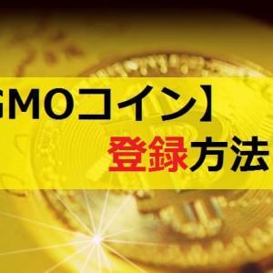 【GMOコイン】仮想通貨を購入するならこの取引所がオススメ