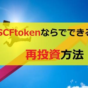 【再投資】50万円稼いだSCFtoken自己アフィリエイトやり方