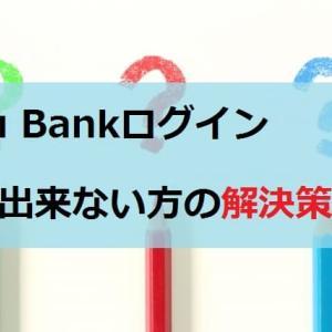 【CIF】YouBankアプリにログインできない時の解決方法