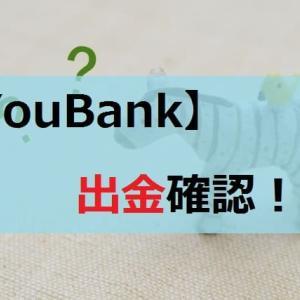 【振込】YouBank出金確認とれました!やり方解説します!