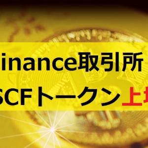 Coinance取引所・CNCとは?SCFトークン上場発表!