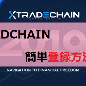 【簡単】XTRADECHAIN(トレードチェイン)の登録方法