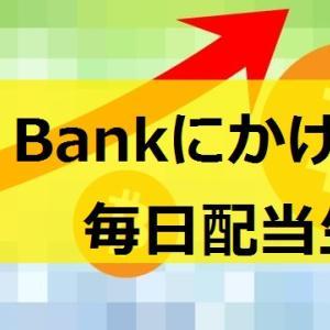 【毎日配当】YouBankとXMの副業紹介をします