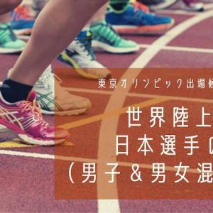 五輪代表候補は誰⁉️世界陸上2019日本選手の結果を振り返ろう!