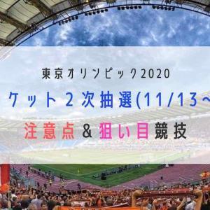 【東京オリンピックチケット/2次抽選】日程と注意点&狙い目競技