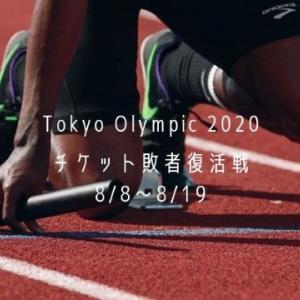 【速報】オリンピックチケット敗者復活戦(追加抽選)は8/8~8/19!情報まとめ