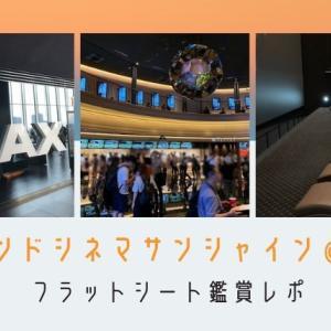 【グランドシネマサンシャイン池袋】IMAXフラットシート鑑賞レポ&おすすめの席