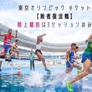 【東京オリンピックチケット・敗者復活戦】陸上の対象は3セッションのみ!