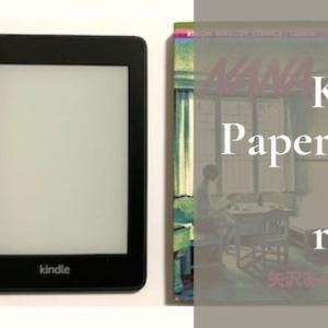 【Kindle Paperwhiteレビュー】2019年7月購入1ヶ月使用後の感想