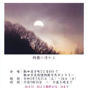 第11回フォト風雅作品展のお知らせ