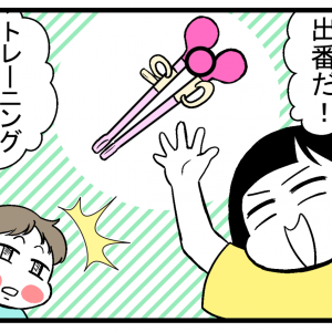 子供のお箸の練習ってやっていますか?